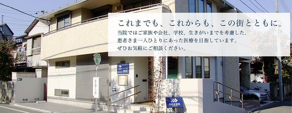 ひがき医院